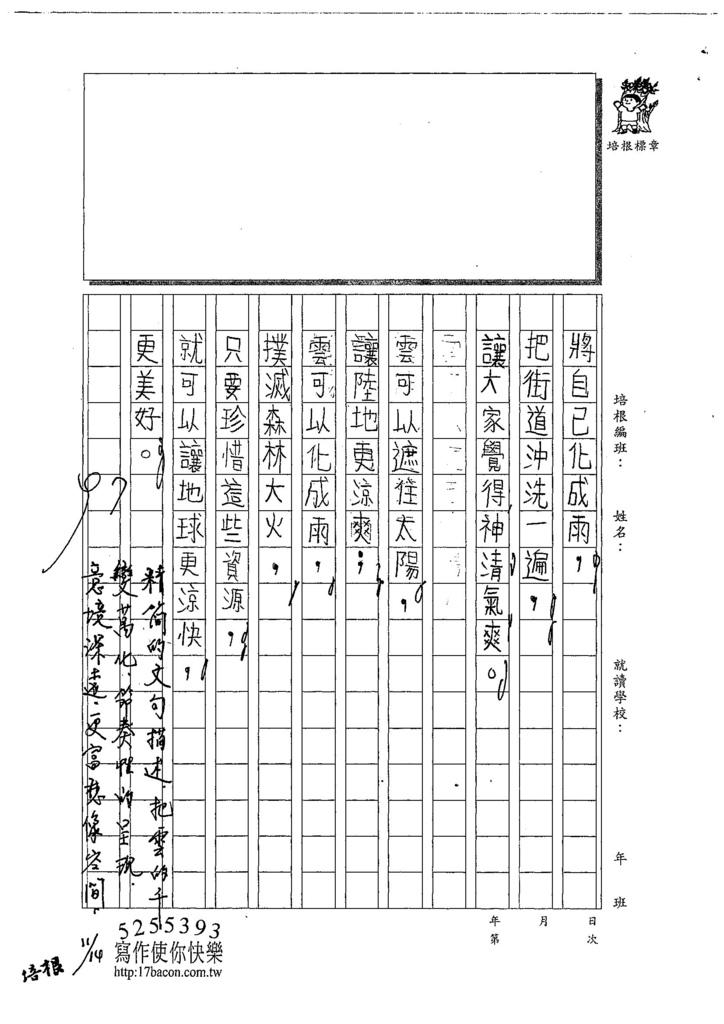 107W3209閔懷禛 (2).jpg