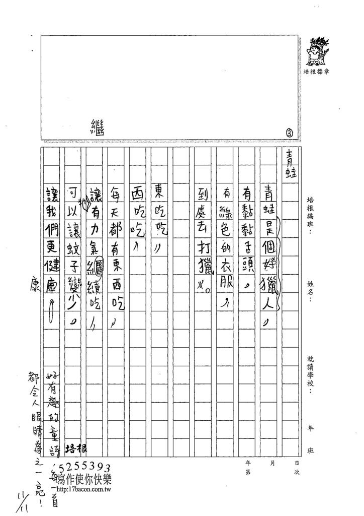 107W3209楊侑哲 (3).jpg