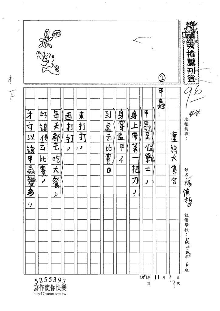 107W3209楊侑哲 (1).jpg