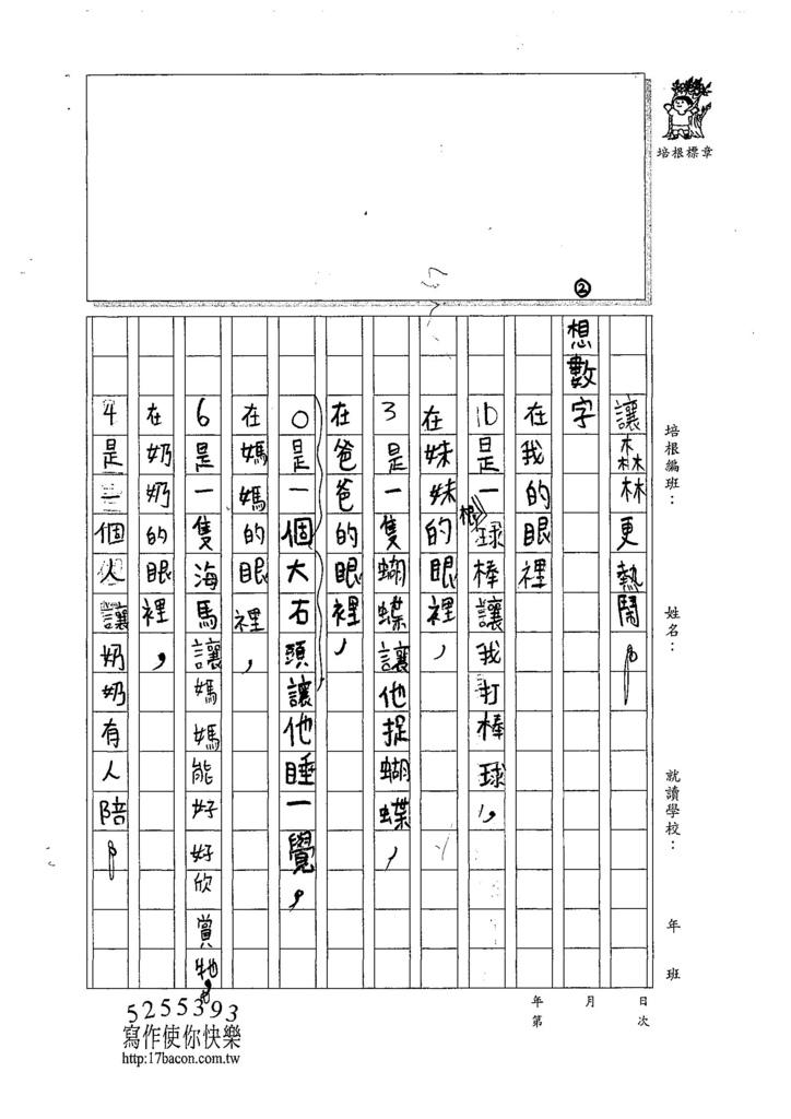 107W3209楊侑哲 (2).jpg