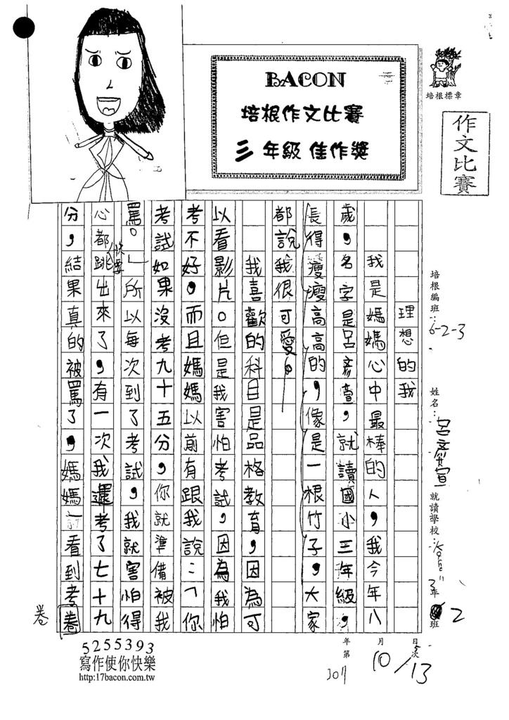 107W3205呂彥萱 (1).jpg