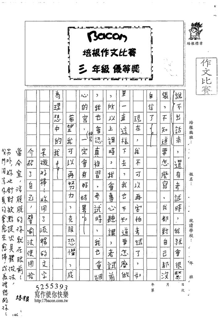 107W3205莊采璇 (2).jpg