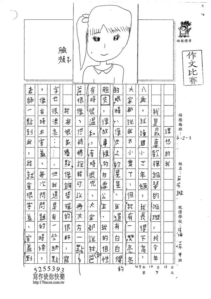 107W3205莊采璇 (1).jpg