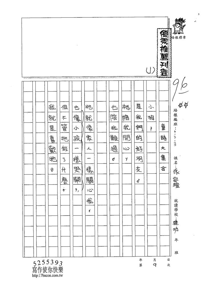 107W3209張容瑄 (1).jpg