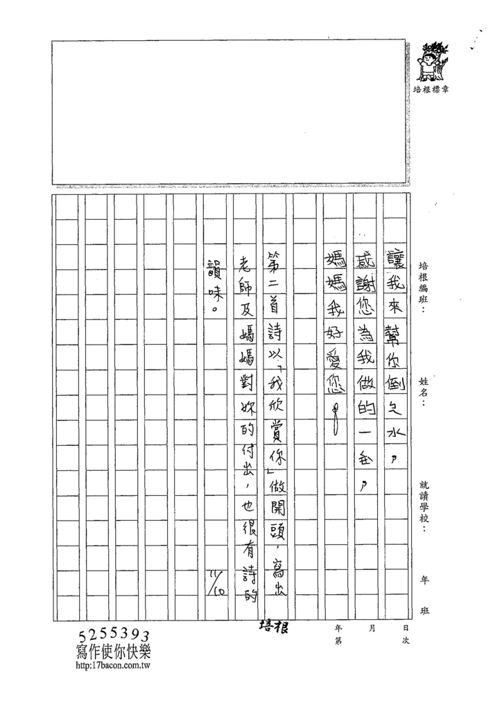 107W3209張容瑄 (3).jpg