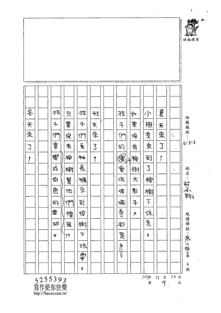 107W3209莊承翰 (2).jpg