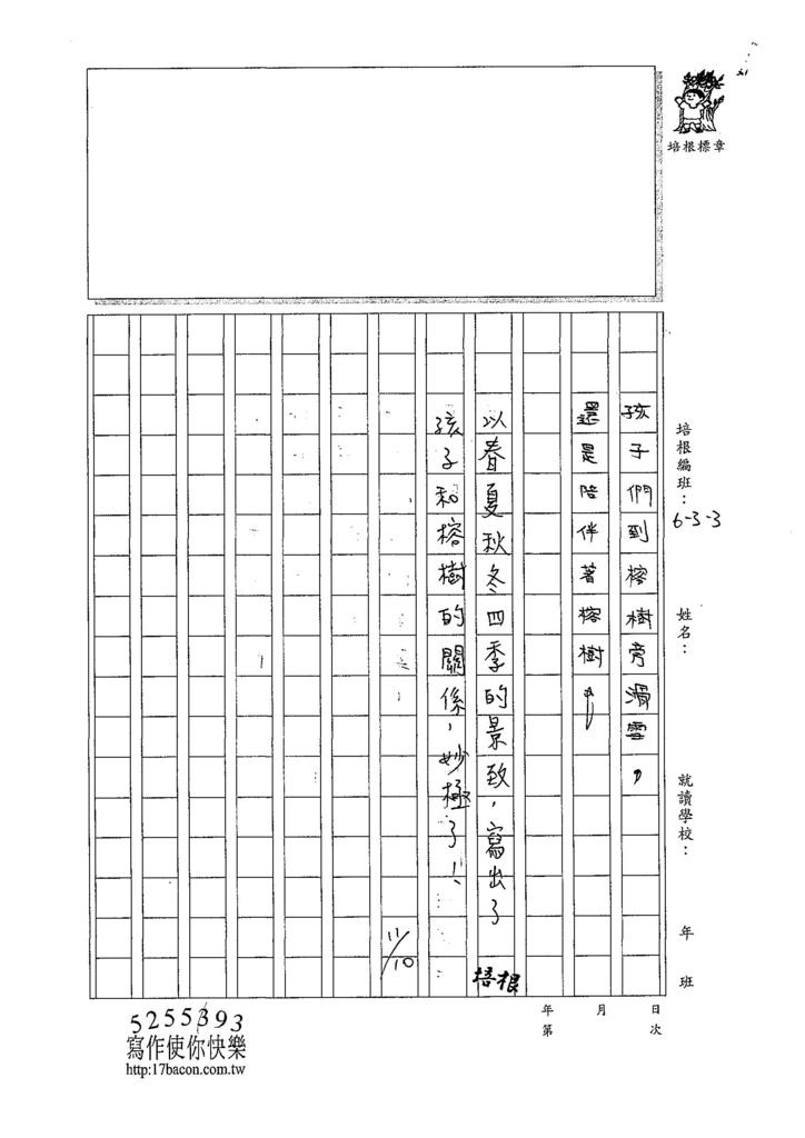 107W3209莊承翰 (3).jpg