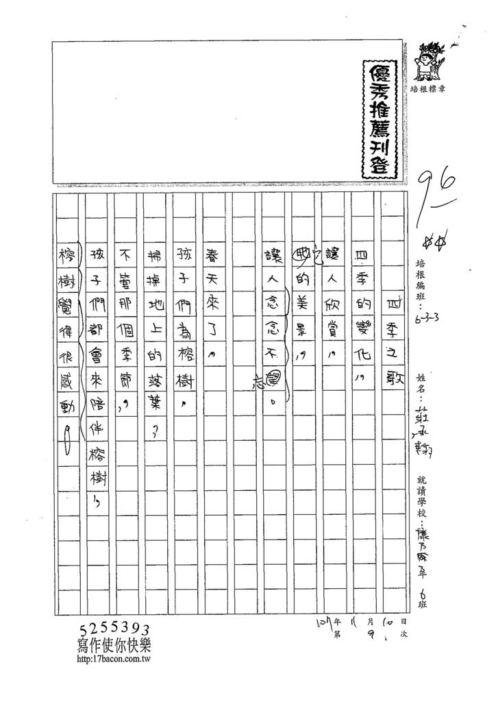 107W3209莊承翰 (1).jpg