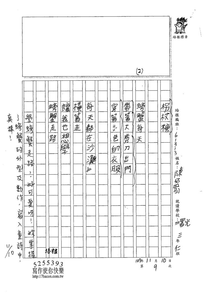 107W3209陳盈羽 (2).jpg