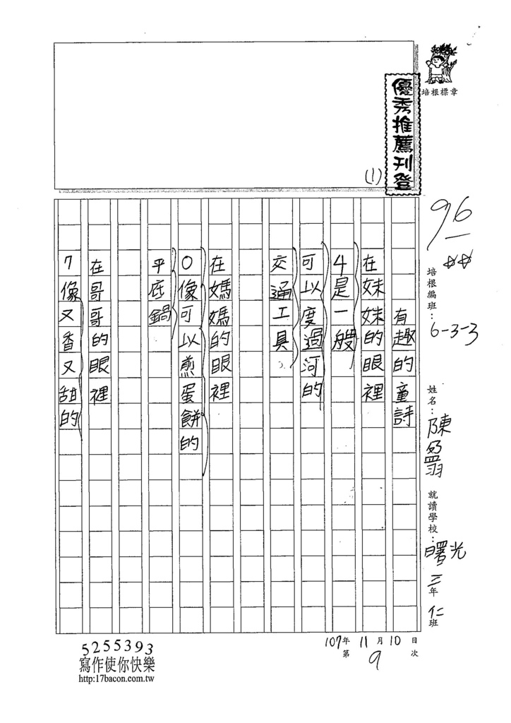 107W3209陳盈羽 (1).jpg