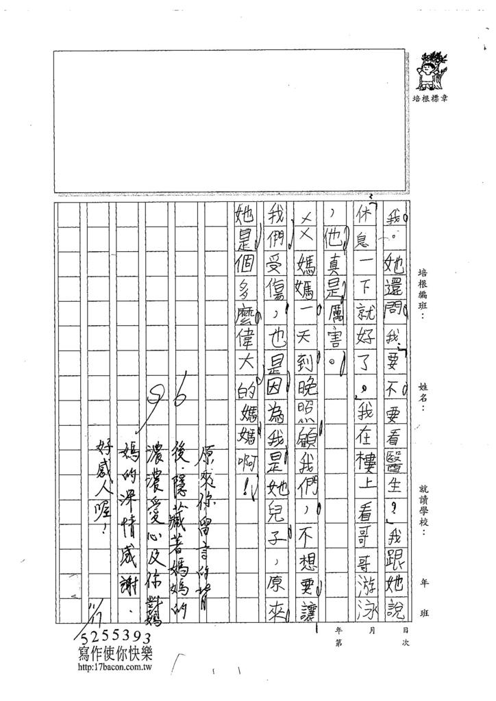 107W3210周宥全 (2).jpg
