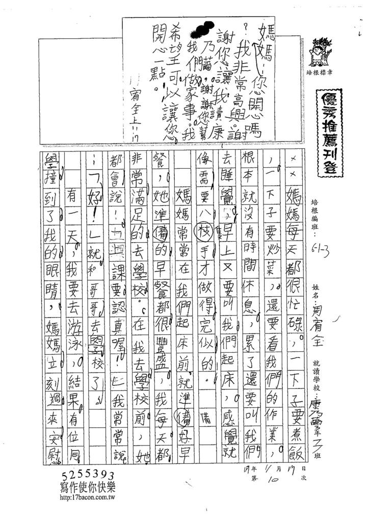 107W3210周宥全 (1).jpg