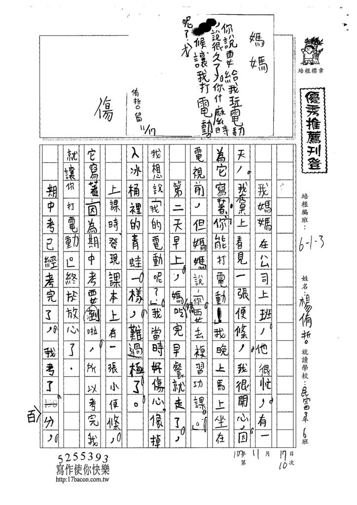 107W3210楊侑哲 (1).jpg