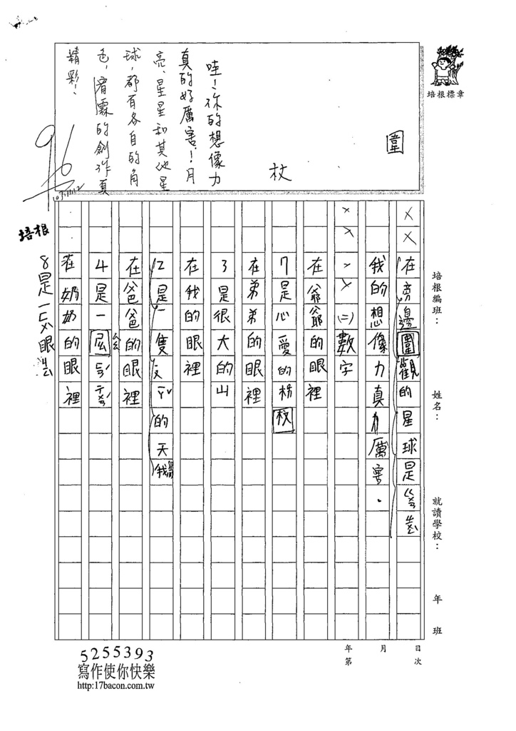 107W3209陳宥霖 (2).jpg