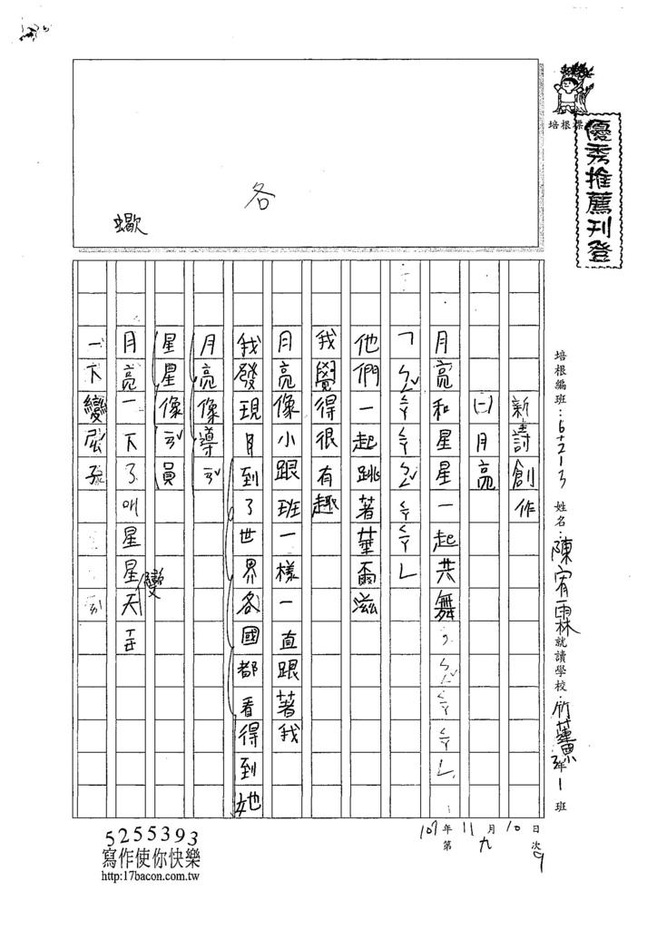 107W3209陳宥霖 (1).jpg