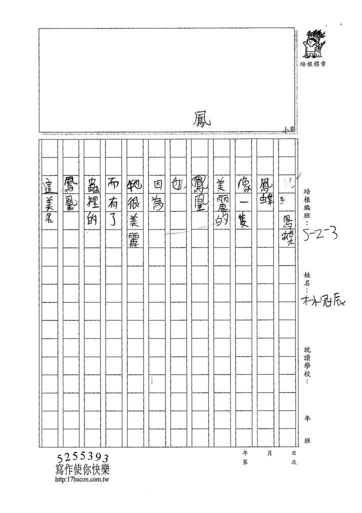 107W3209林冠辰 (2).jpg