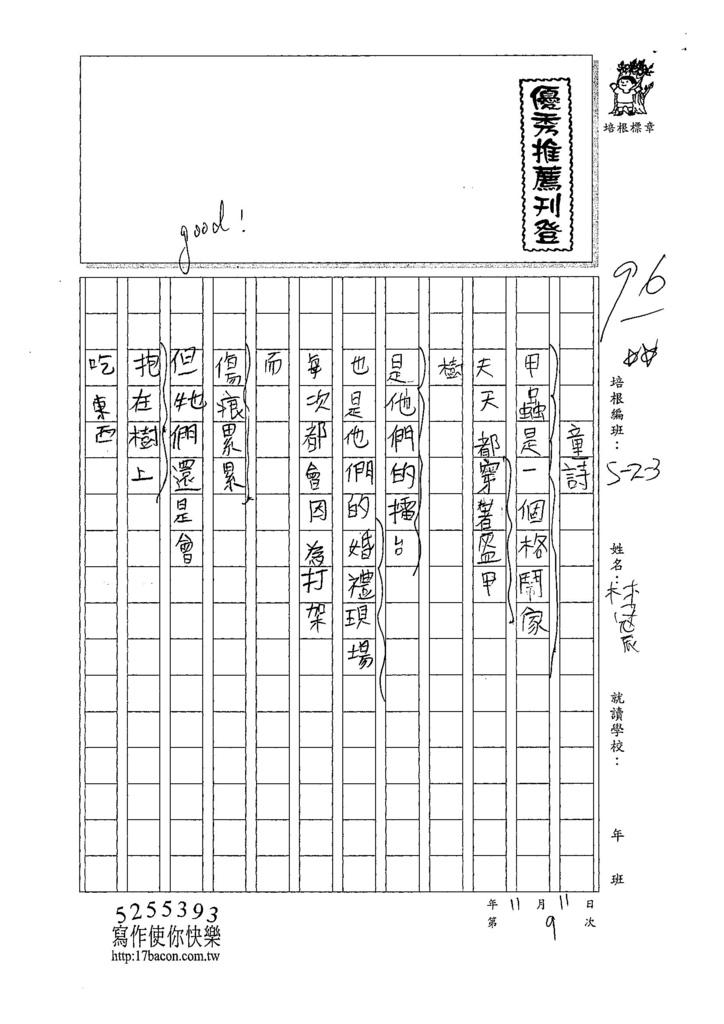 107W3209林冠辰 (1).jpg