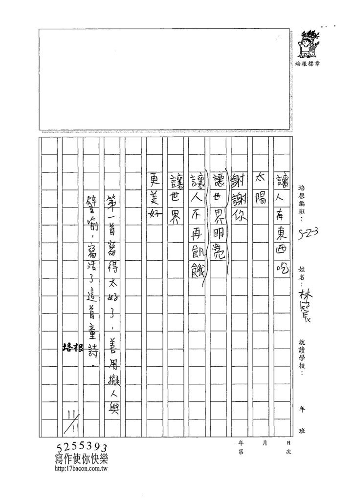 107W3209林冠辰 (5).jpg