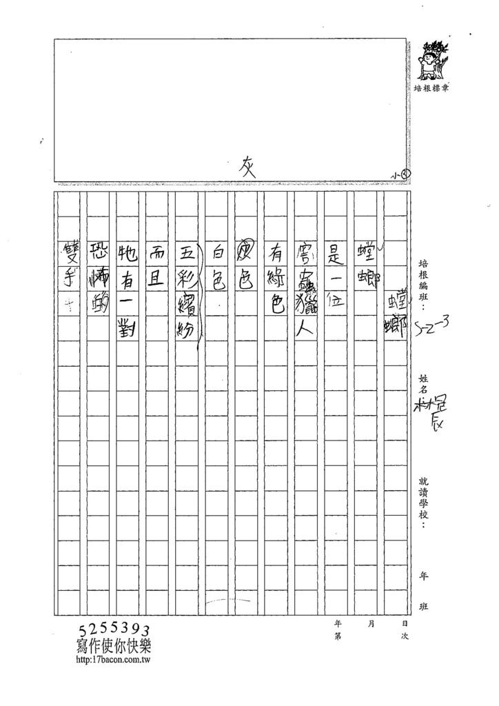 107W3209林冠辰 (3).jpg