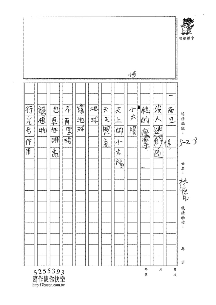 107W3209林冠辰 (4).jpg