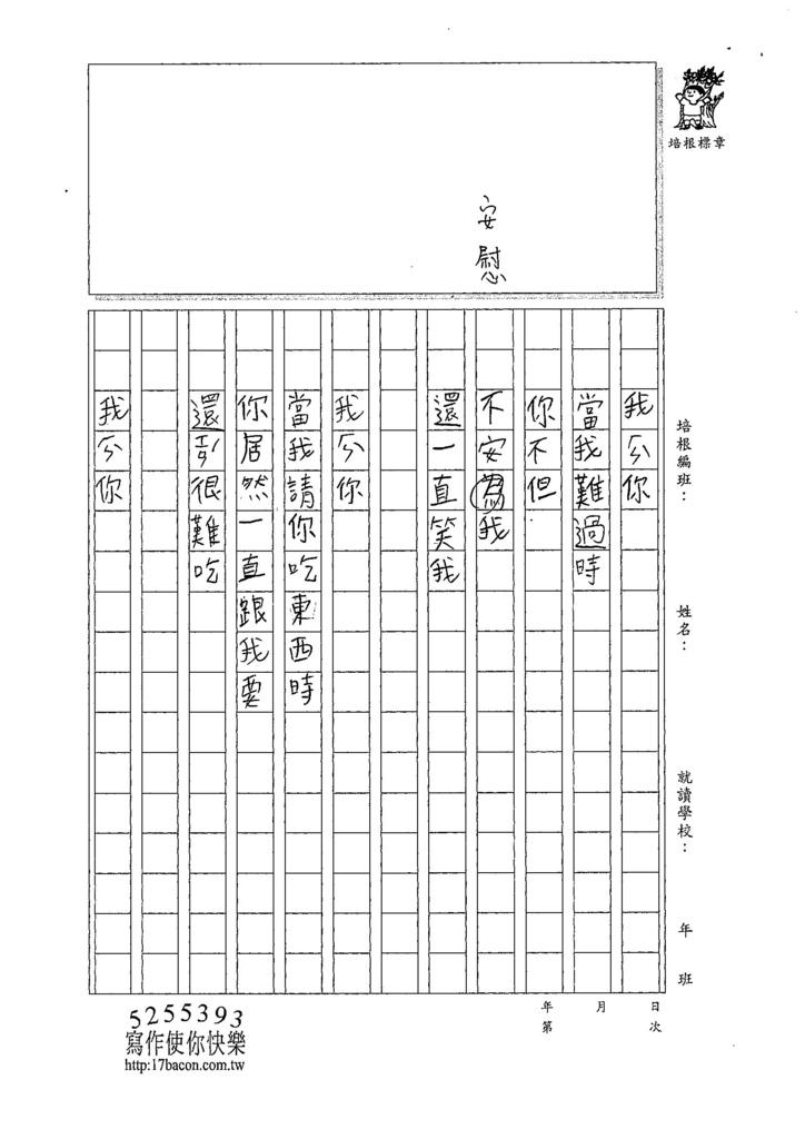 107W3209陳立瑾 (3).jpg