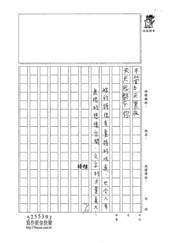 107W3209陳立瑾 (4).jpg