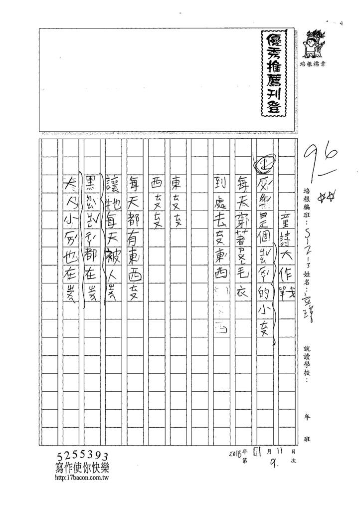 107W3209陳立瑾 (1).jpg