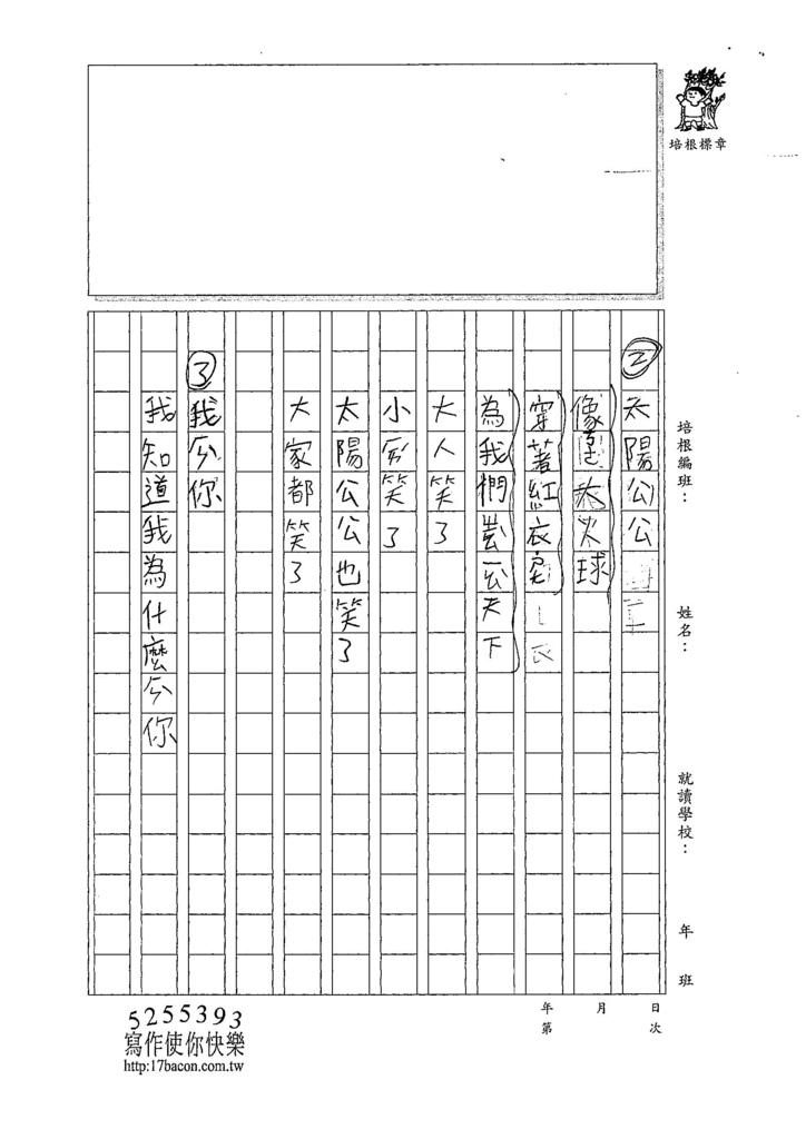 107W3209陳立瑾 (2).jpg