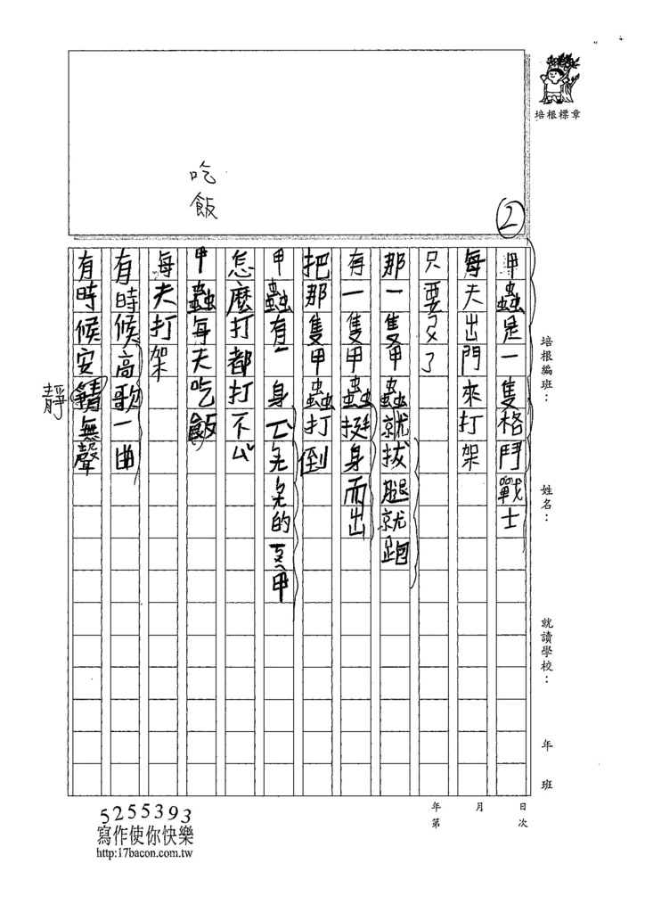 107W3209黃玟嘉 (2).jpg