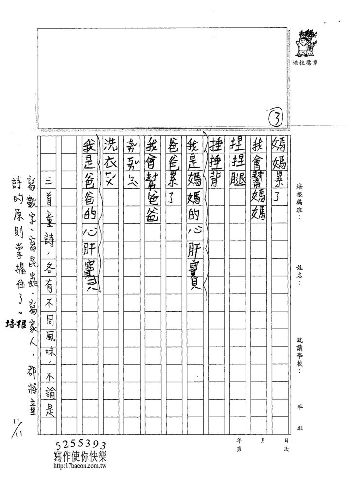 107W3209黃玟嘉 (3).jpg
