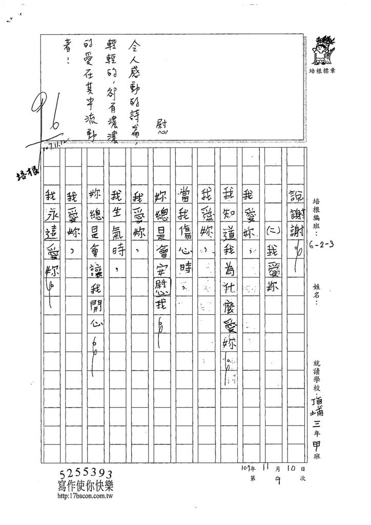 107W3209莊采璇 (2).jpg