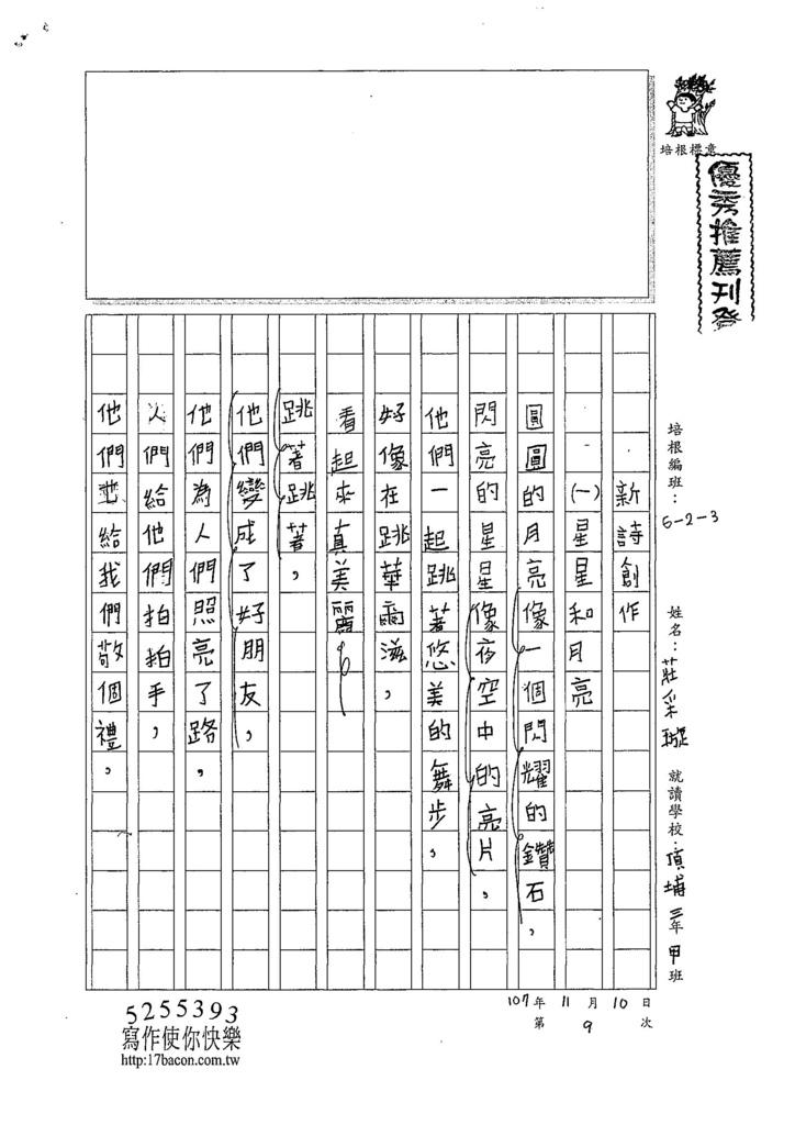 107W3209莊采璇 (1).jpg