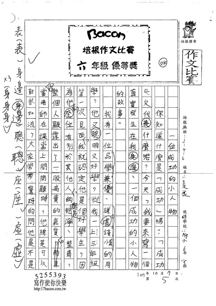 107W6205王定康 (1).jpg