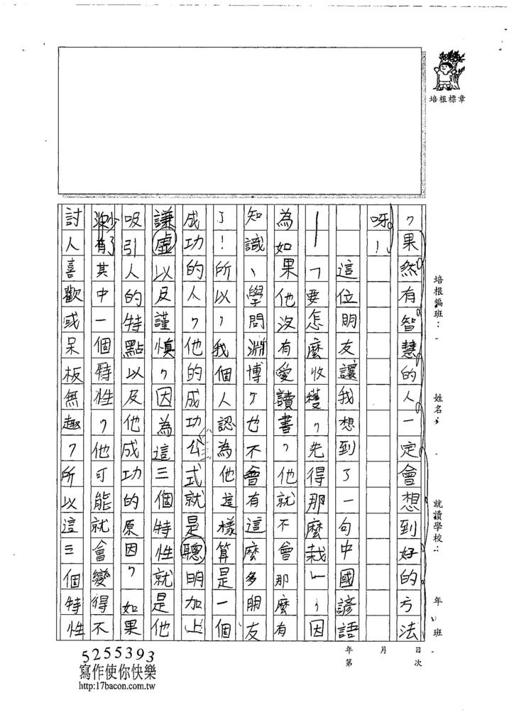 107W6205王定康 (3).jpg