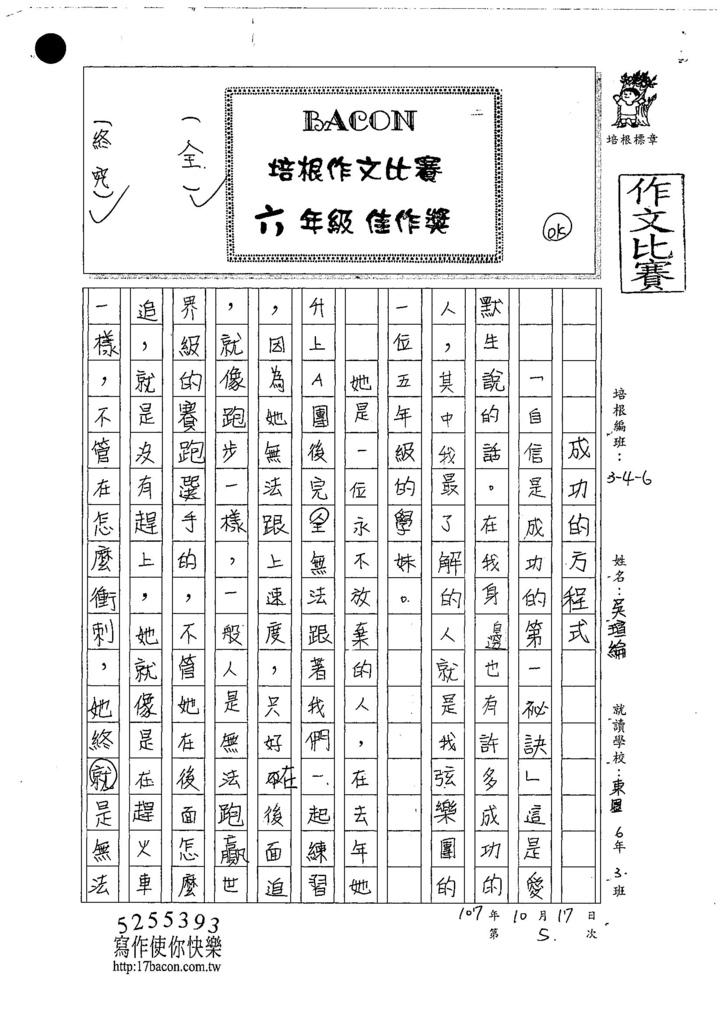 107W6205吳瑄綸 (1).jpg