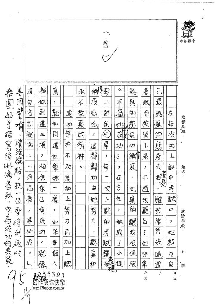 107W6205吳瑄綸 (3).jpg