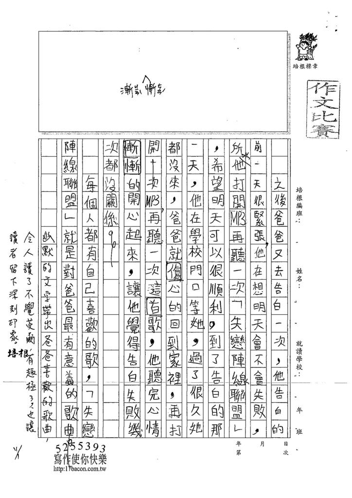 107W4205張倢睿 (2).jpg