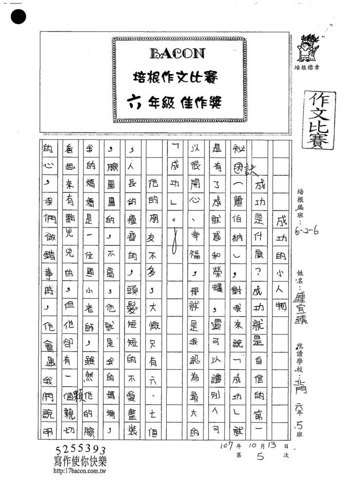 107W6205鍾宜臻 (1).jpg
