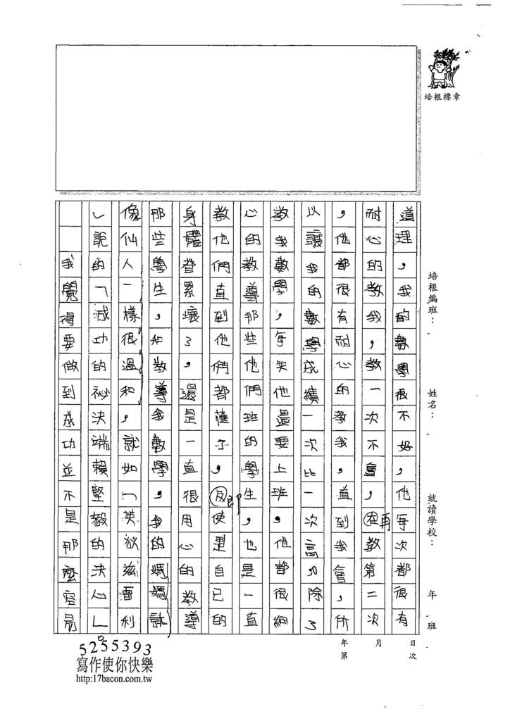 107W6205鍾宜臻 (2).jpg