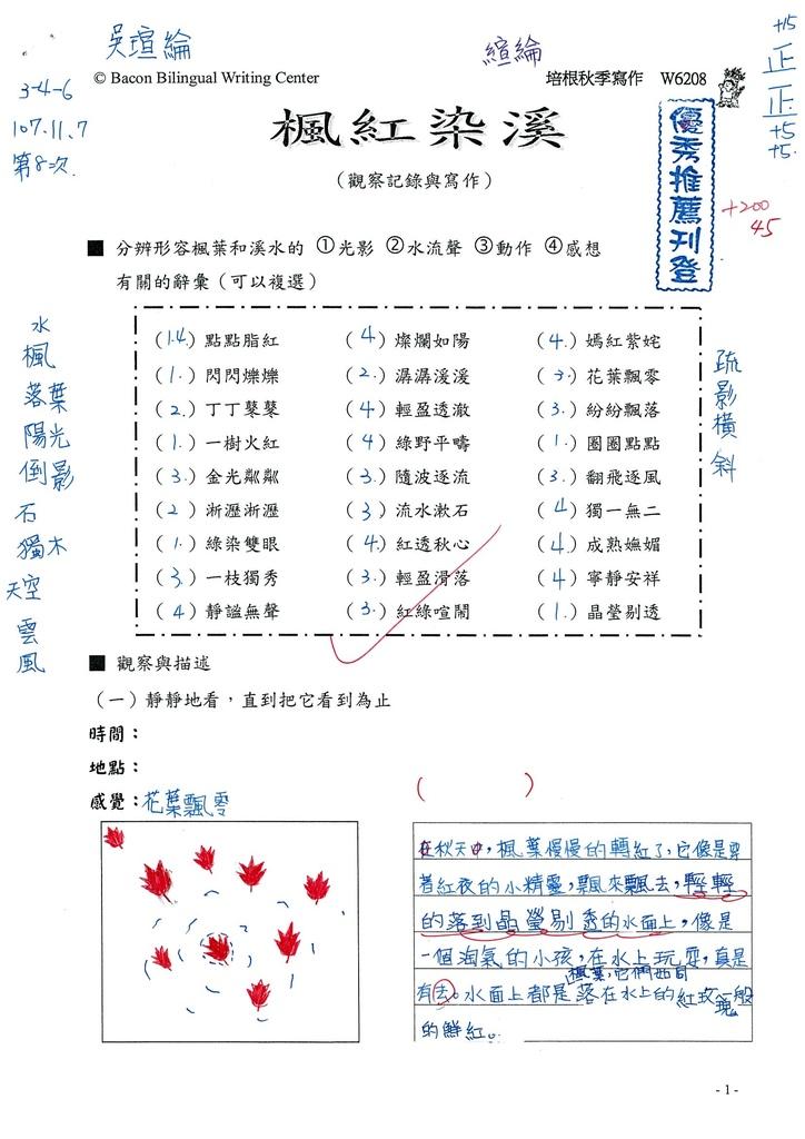 107W6208吳瑄綸 (1).jpg