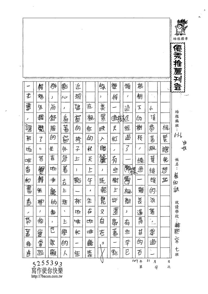 107W6209蔡欣融 (1).jpg