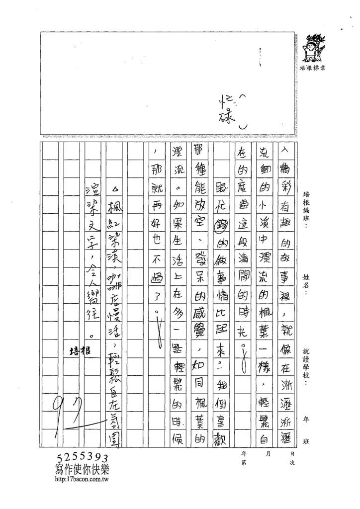 107W6209蔡欣融 (2).jpg