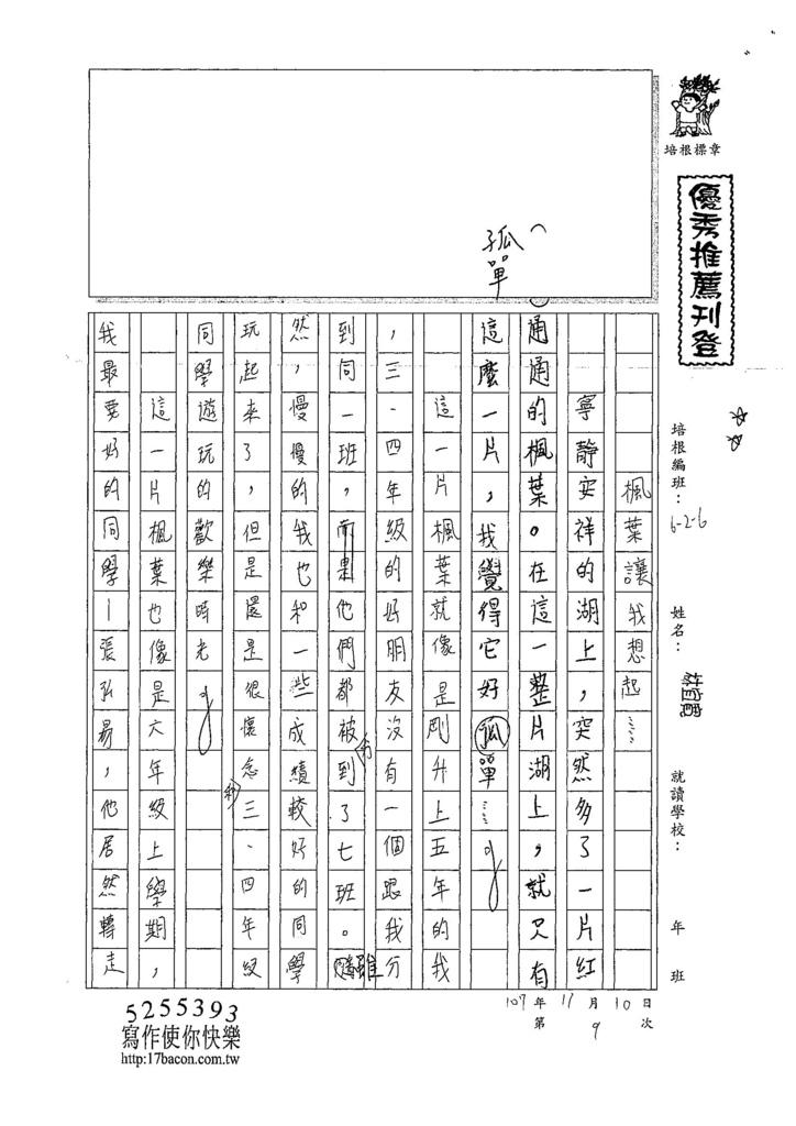 107W6209林宜寬 (1).jpg