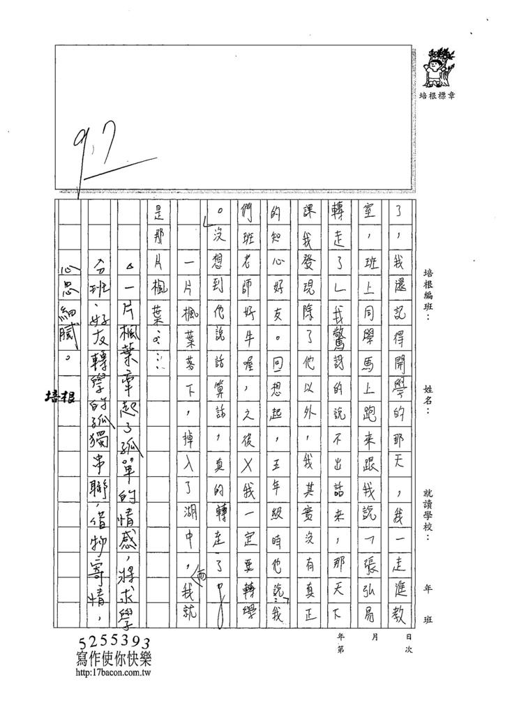 107W6209林宜寬 (2).jpg