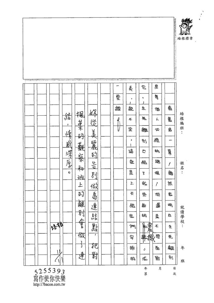 107W6209林宜靚 (3).jpg