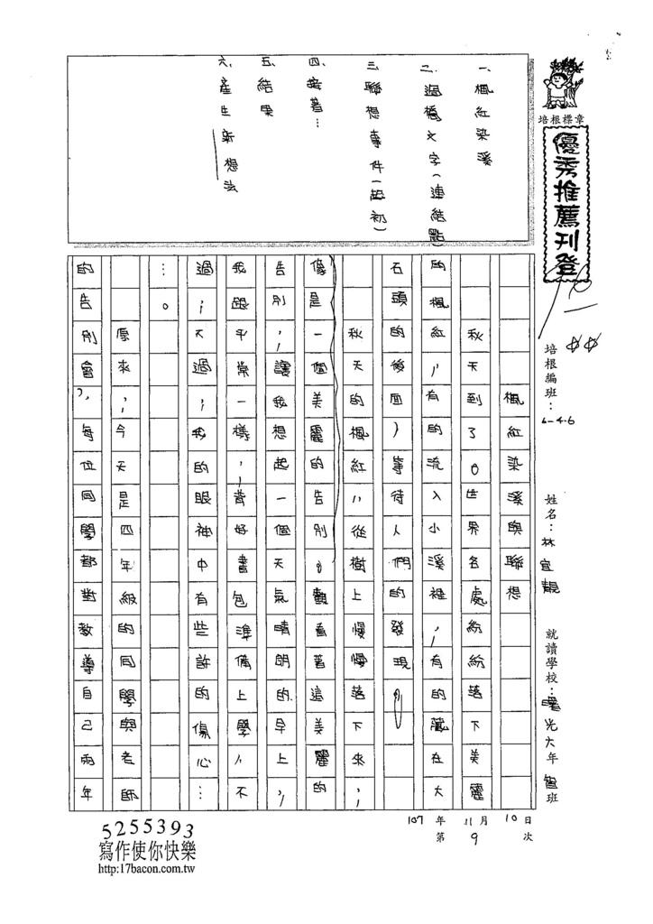 107W6209林宜靚 (1).jpg