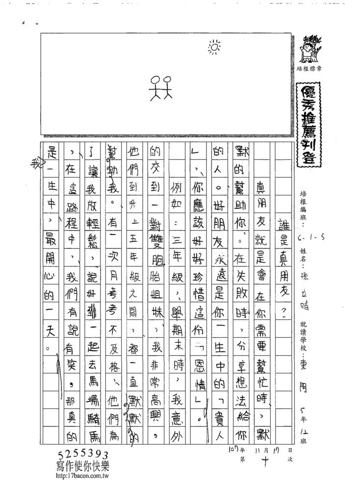 107W5210孫立晴 (1).jpg