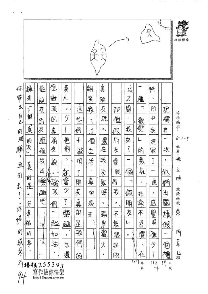 107W5210孫立晴 (2).jpg