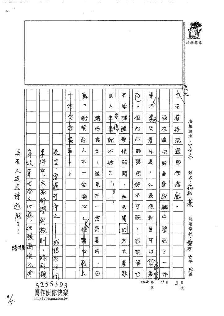 107WA208楊帛蓁 (3).jpg