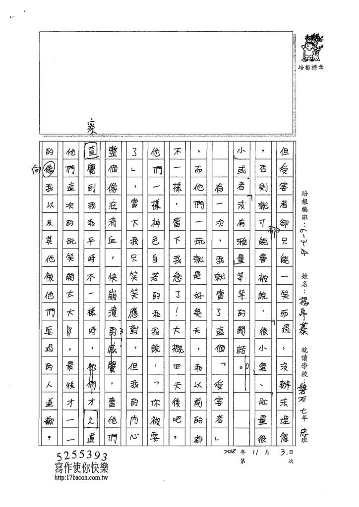 107WA208楊帛蓁 (2).jpg